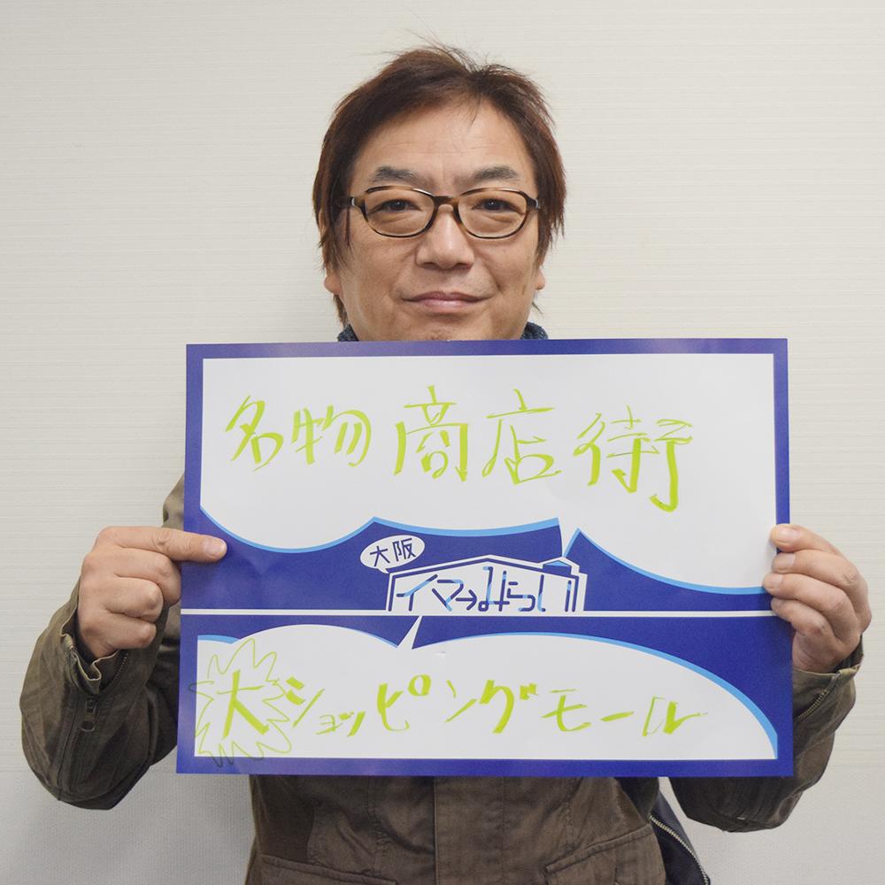 大阪イマ→みらいプロジェクト
