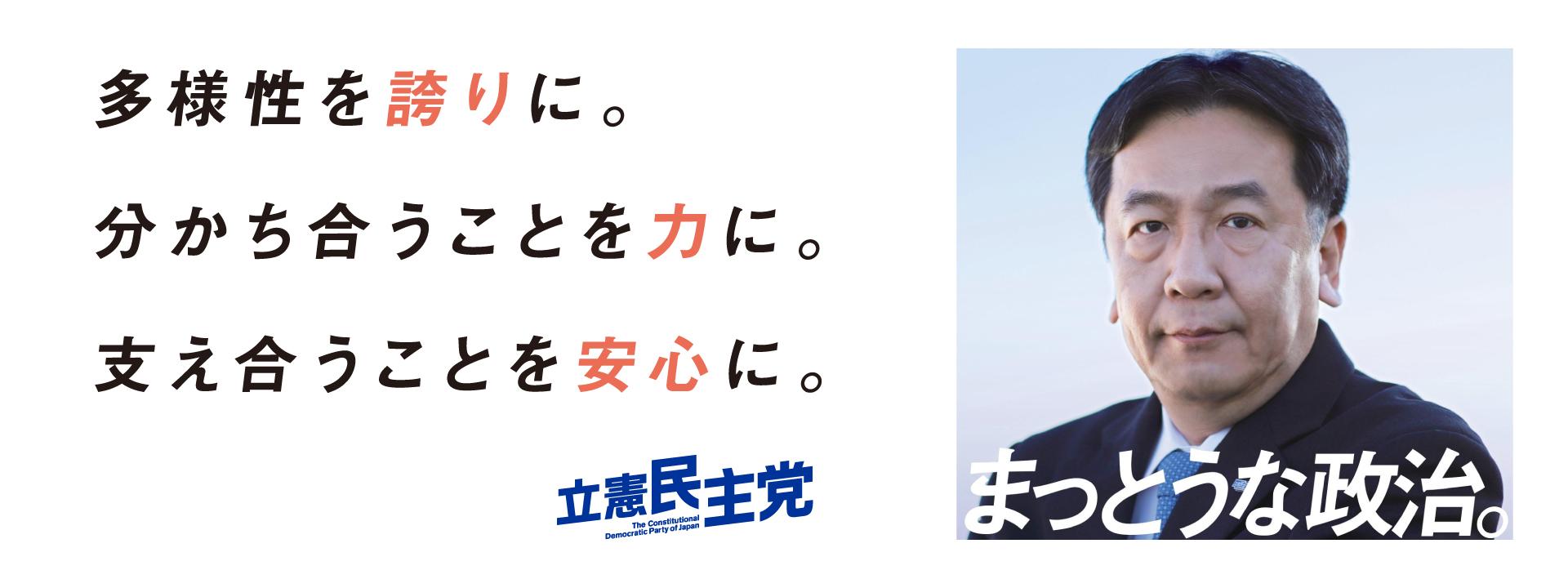 大阪イマ→みらい計画 | 立憲民主党大阪府連合