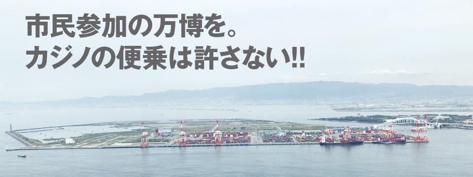 大阪イマみらい計画 | 立憲民主党大阪府連